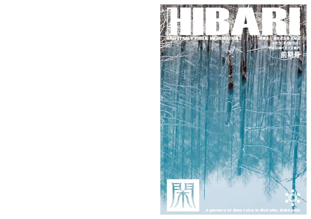 HIBARI_201801のサムネイル